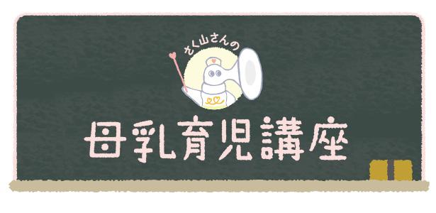 母乳のいいところ - さく山さんの母乳育児講座