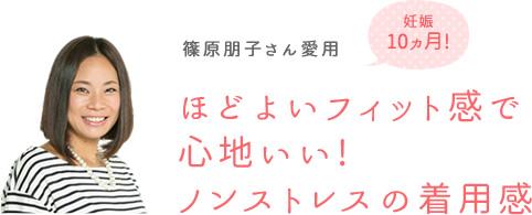 篠原朋子さん愛用 妊娠10ヵ月! ほどよいフィット感で心地いい!ノンストレスの着用感