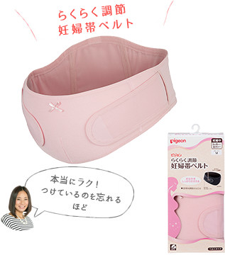 らくらく調節妊婦帯ベルト 本当に柔らかくてつけているのを忘れるほど