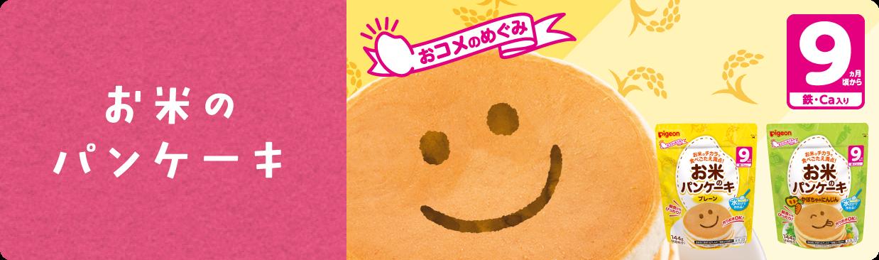 おコメのめぐみ お米のパンケーキ