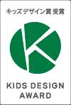 キッズデザイン賞受賞ロゴ