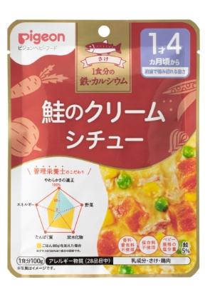 食育レシピ 1食分の鉄・カルシウム鮭のクリームシチュー