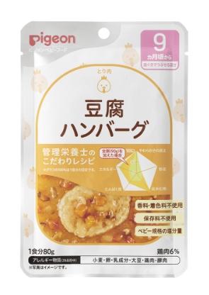 管理栄養士の 食育ステップレシピシリーズ 豆腐ハンバーグ
