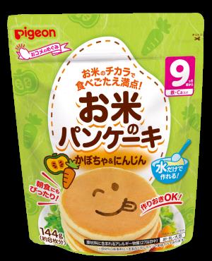 お米のパンケーキかぼちゃ&にんじん