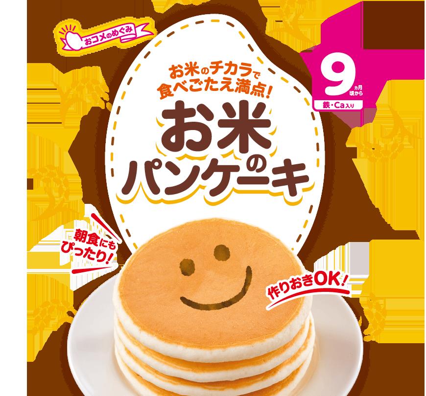 お米のパンケーキプレーン