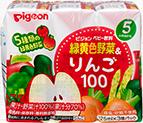 緑黄色野菜&りんご100