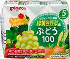 緑黄色野菜&ぶどう100