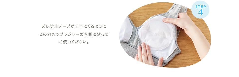STEP4 ズレ防止テープが上下にくるようにこの向きでブラジャーの内側に貼ってお使いください。