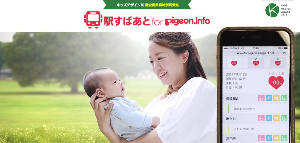 第11回キッズデザイン賞審査委員長特別賞受賞 「駅すぱあと for Pigeon.info」