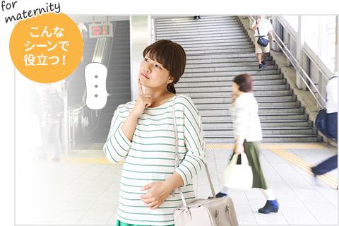 for maternity こんなシーンで役立つ! 駅の階段で困っている妊婦さん