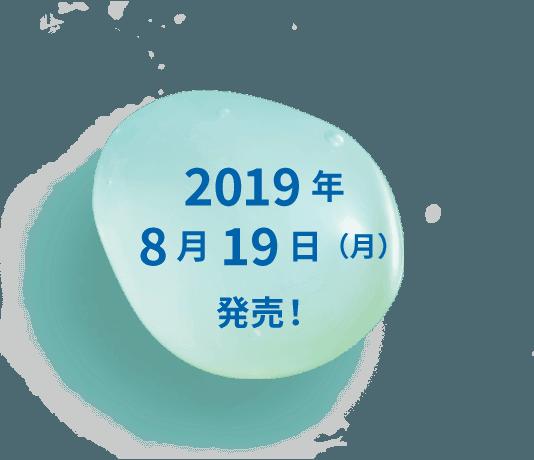 2019年8月19日(月)発売!