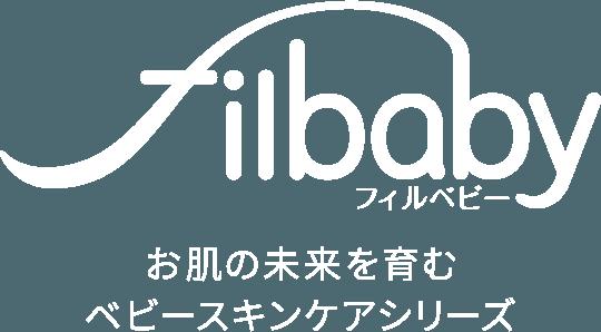 filbaby(フィルベビー)お肌の未来を育むベビースキンケアシリーズ