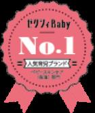 ゼクシィBabyNo.1人気育児ブランド ベビースキンケア(保湿)部門