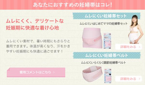 あなたにおすすめの妊婦帯はコレ! ムレにくく、デリケートな妊娠期に快適な着け心地 ムレにくい素材で、暑い時期にもさらりと着用できます。体温が高くなり、汗をかきやすい妊娠期にも快適に過ごせます! ムレにくい妊婦帯セット ムレにくいはじめてママの妊婦帯セット ムレにくい妊婦帯ベルト ムレにくいらくらく調節妊婦帯ベルト