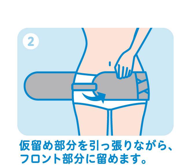 骨盤ベルト (2)ベルトを前に引っ張りながら、フロント部分に留めます。