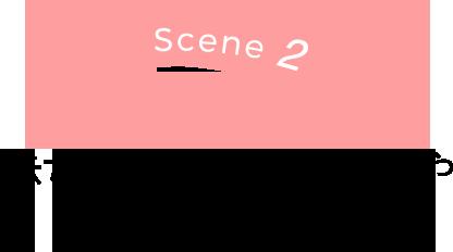 Scene 2 赤ちゃんのオムツ替えや授乳のときに