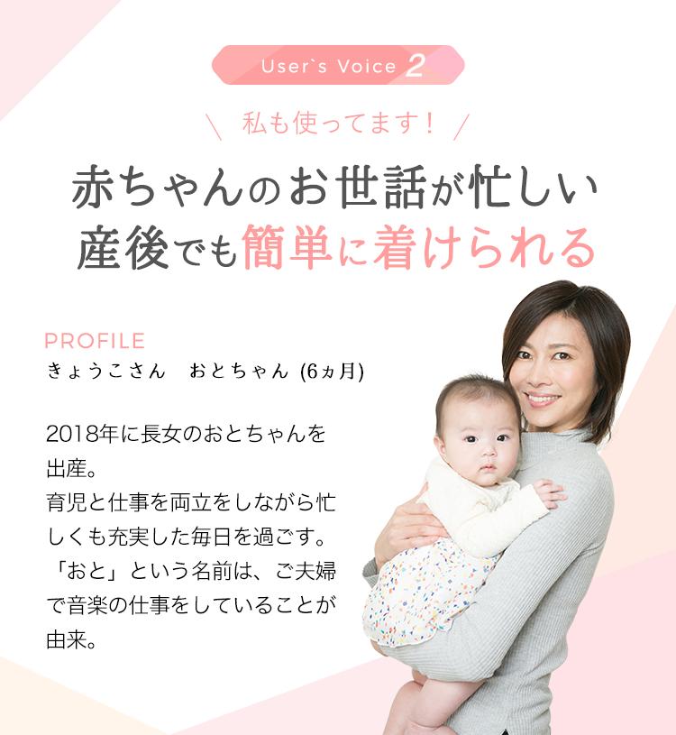 私も使ってます! 赤ちゃんのお世話が忙しい産後でも簡単に着けられる