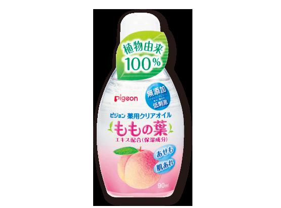 薬用クリアオイル(ももの葉) 90ml