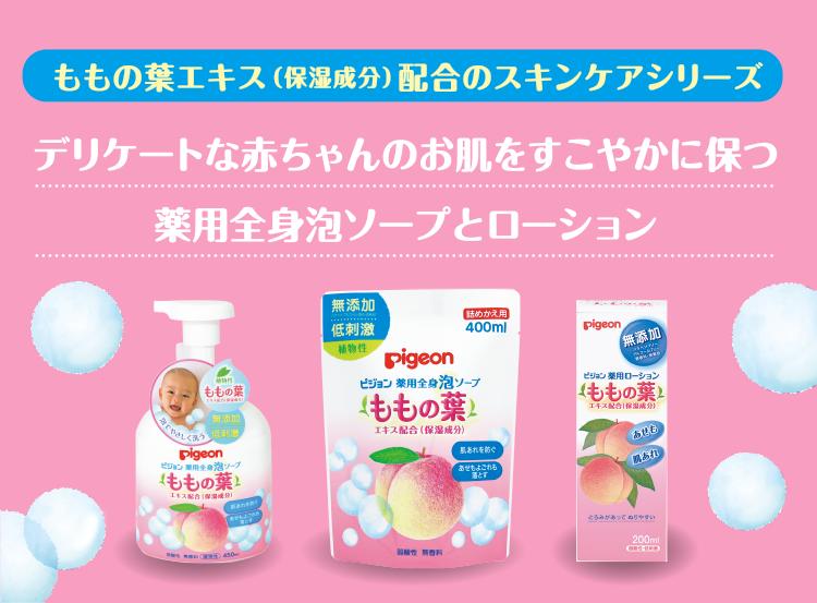 ももの葉エキス(保湿成分)配合のスキンケアシリーズ デリケートな赤ちゃんのお肌にやさしい 薬用全身泡ソープとローション