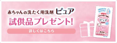 赤ちゃんの洗たく用洗剤 ピュア 試供品プレゼント!
