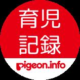 話すだけ育児記録 育児記録 Pigeon.info