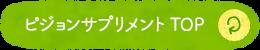 ピジョンサプリメントTOP