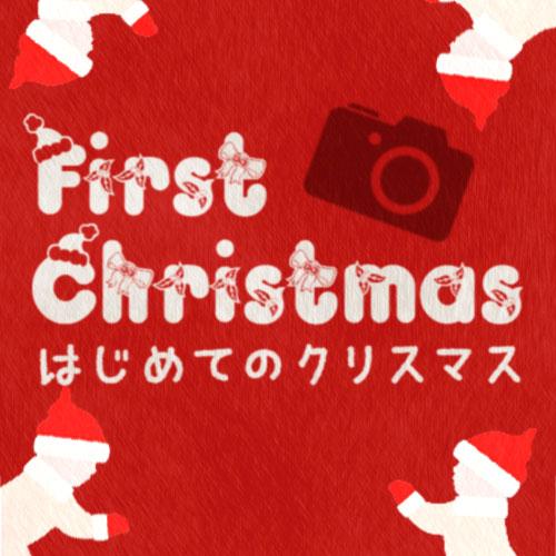 フォトコン はじめてのクリスマス